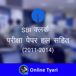 SBI Clerk Previous year papers Hindi medium