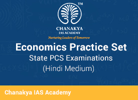State PCS Economy Practice Test Hindi Medium