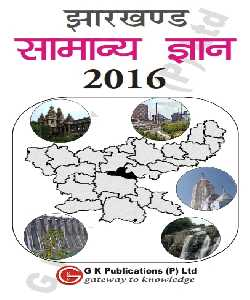 Jharkand General Studies 2016 - Hindi