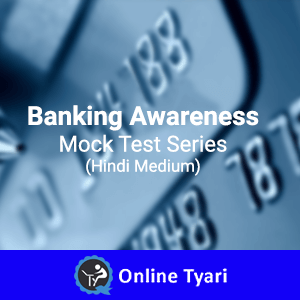 Banking Awareness Mock Test Series Hindi