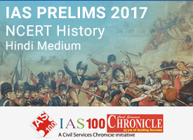 IAS Prelims 2017 - NCERT History Test (Hindi)