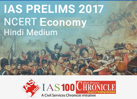 IAS Prelims 2017 - NCERT Economy Test (Hindi)