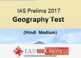 IAS Prelims 2017 - NCERT Geography Test (Hindi)
