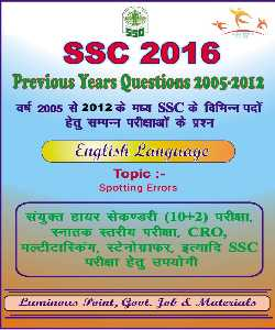 Spotting Error Previous Year Questions 2005-2012 for SSC