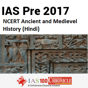 IAS Prelims 2017- NCERT Ancient and Medievel History (Hindi)