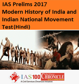 IAS Prelims 2017- Modern History of India and Indian National Movement (Hindi)