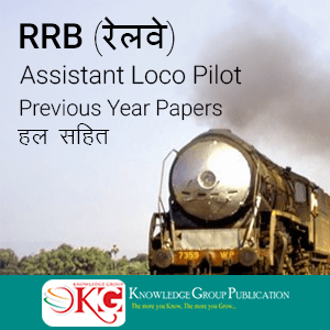 RRB रेलवे Assistant Loco Pilot Previous Year Papers हल सहित
