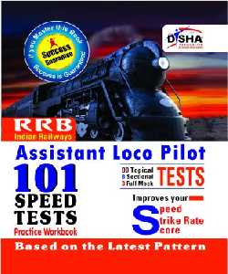 Practice Sets for RRB Assistant Loco Pilot