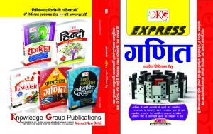 Lucent Complete Mathematics (Hindi) by Lucent Publication - Hindi Medium