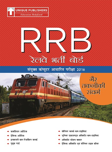 RRB NTPC Recruitment Exam Guide