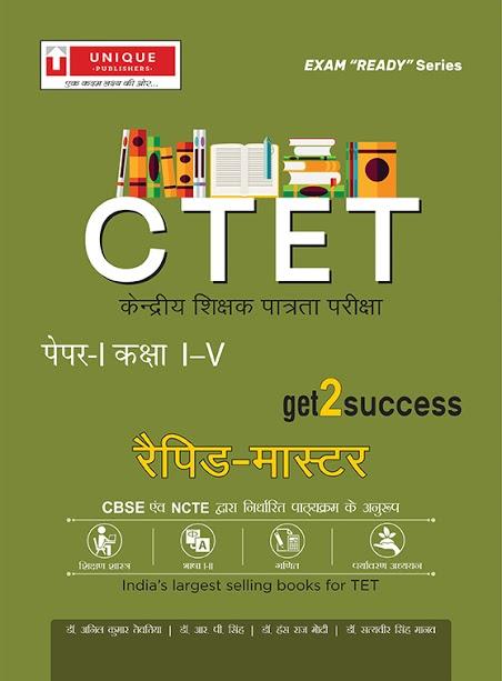 ctet book download in hindi
