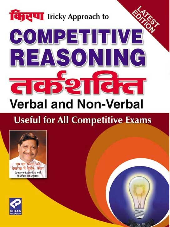 Tricky Approach to Competitive Reasoning -Hindi