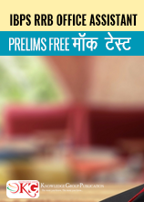 IBPS RRB Office Assistant Prelims Free मॉक टेस्ट Test