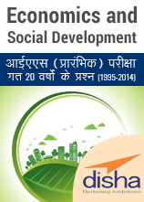 Previous Years Economics and Social Development Questions for IAS Exam 1995 to 2014 हिंदी