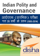 Previous Years Indian Polity and Governance Questions for IAS Exam 1995 to 2014 हिंदी