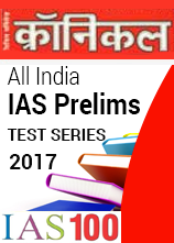 CHRONICLE All India IAS Prelims Test Series - 2017 हिंदी