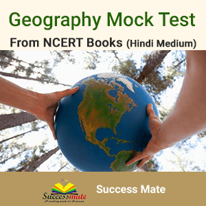 Geography Mock Tests From NCERT Books