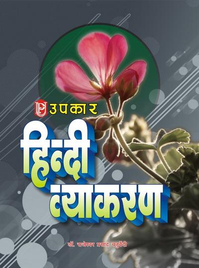 S andurn Vyakaran Sahit Marathi - Hindi by Lucent Publication
