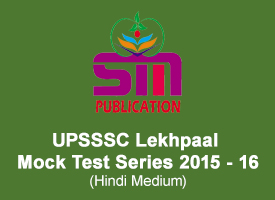 UPSSSC Lekhpal Mock Test Series 2015 - 16 (Hindi Medium)