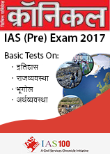 क्रॉनिकल IAS Pre Exam 2017 Basic Test on History Polity Geography and Economy