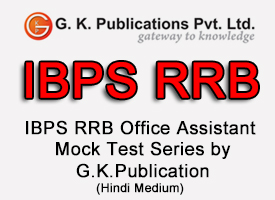 IBPS RRB Office Assistant Mock Test Series (Hindi)