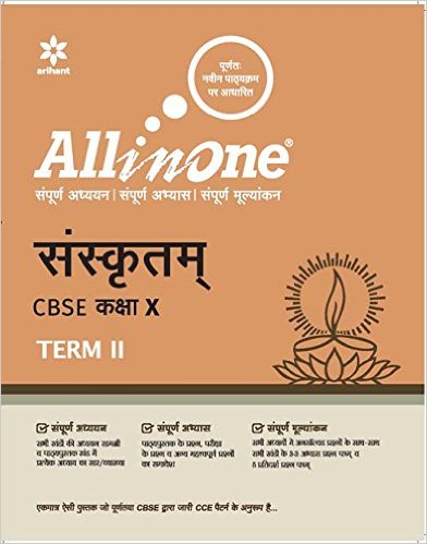 All in One Sanskrit CBSE Class 10th Term-II -Hindi