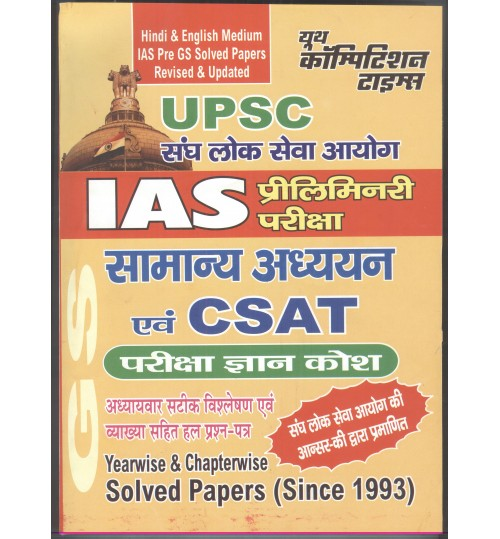 UPSC IAS GS and CSAT2 -Hindi by Youth Competition Times