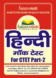 CTET Language- II(Hindi) Mock Test Series
