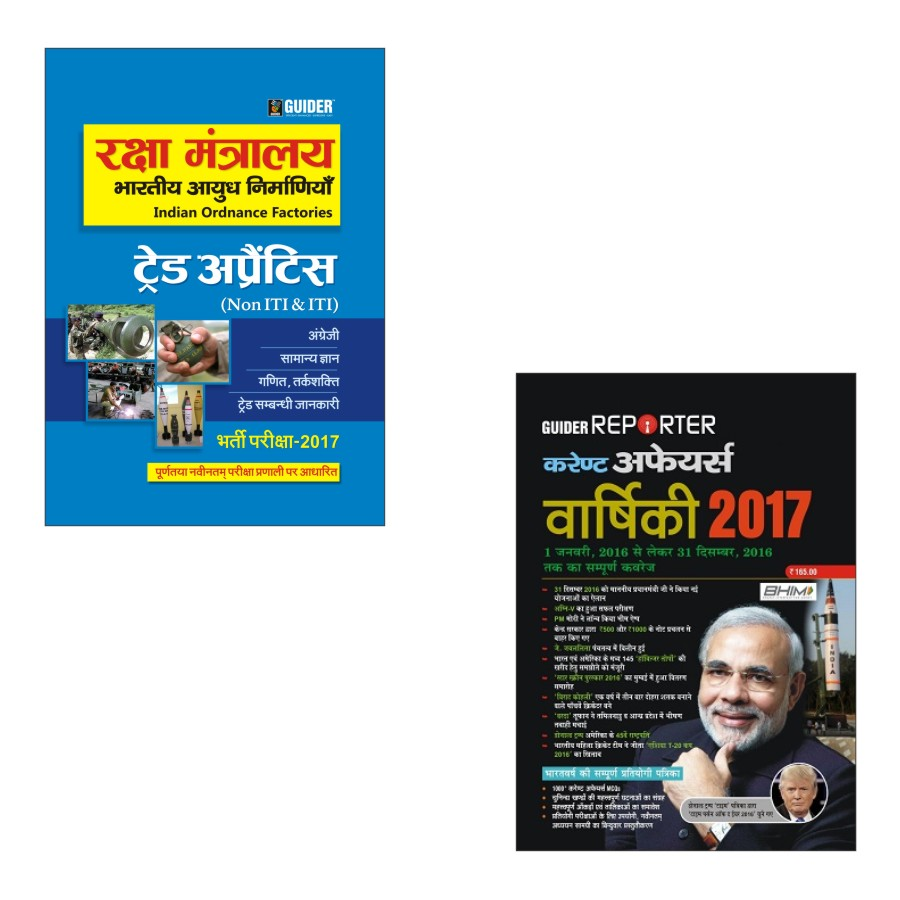 Combo of Raksha Mantralya Central Ordnace Depot Study Note and  Current Affairs Annualy 2017 -Hindi