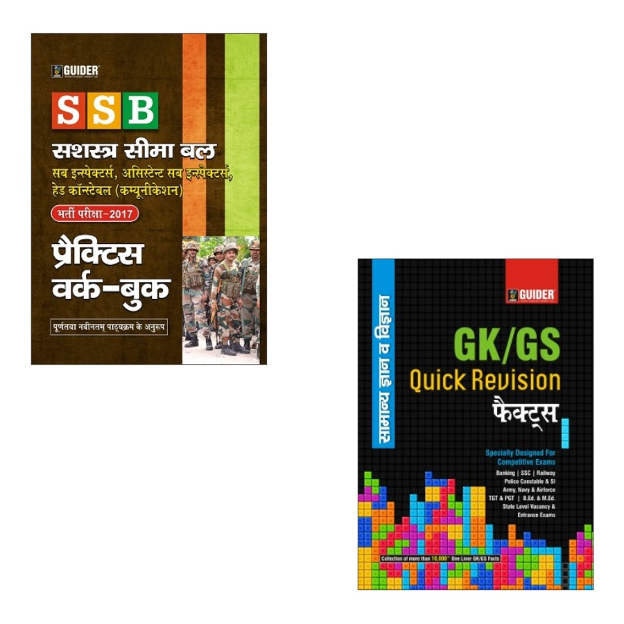 Combo of SSB Seema Bal Practice Work Book   and GK  GS Quick Revision Facts -Hindi