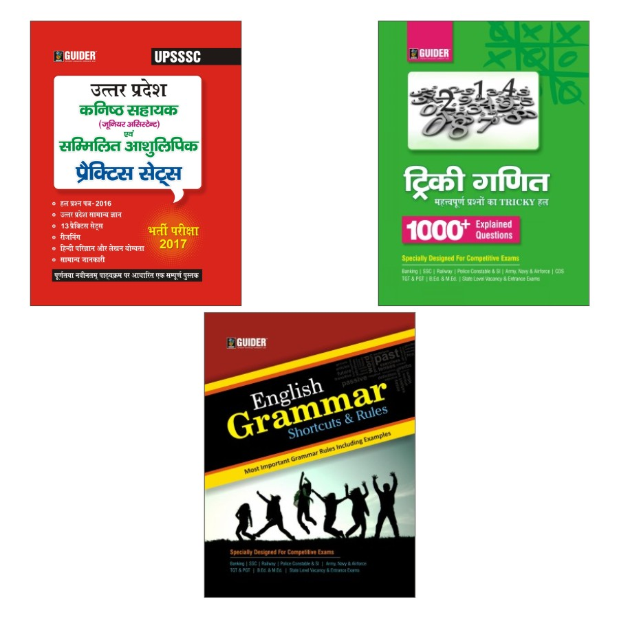 Combo of U.P Kanishth Sahayak ,Tricky Ganit 1000+ Questions & English Grammer (set of 3 books) (Hindi)