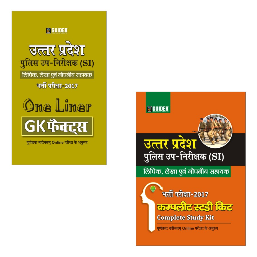 Combo of UP SI One liner GK and UP SI Complete Study Kit  -Hindi