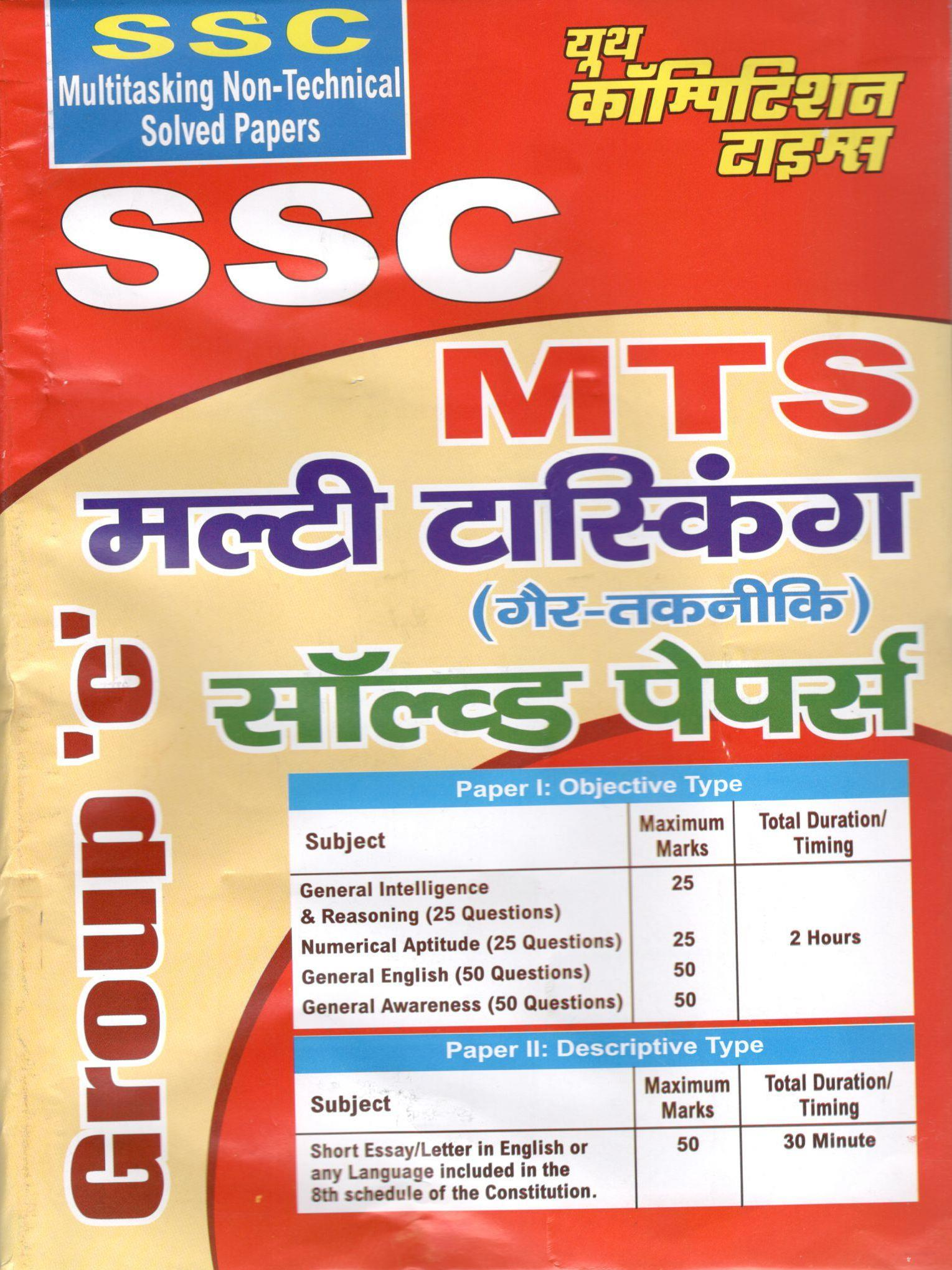 SSC MTS Non Technical Solved Papers -Hindi