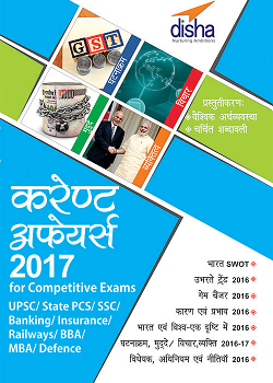 Current Affairs 2017  for Competitive Exams Hindi Edition