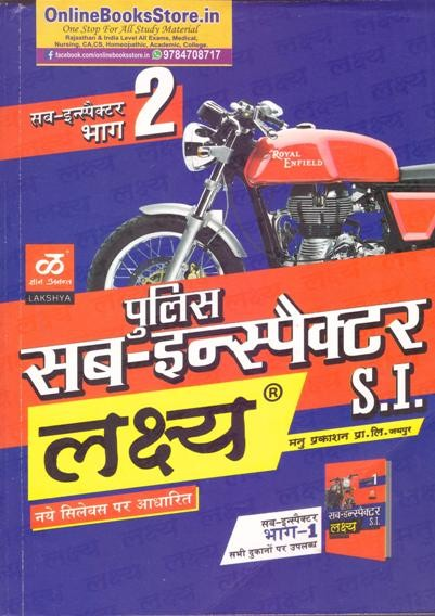 Lakshya Rajasthan Police Sub Inspector Exam Book Part - II -Hindi by