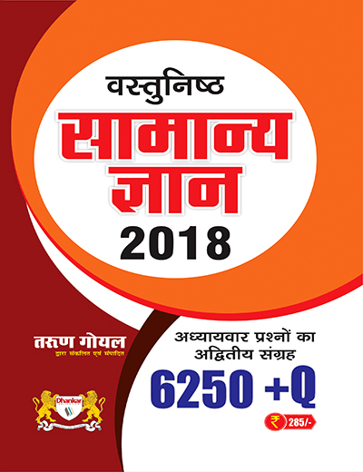 Objective General Knowledge 6250 2018 -Hindi