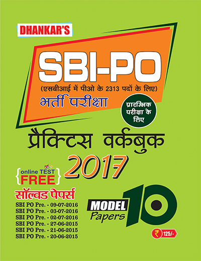 SBI-PO Prelim Work Book 2017 Hindi