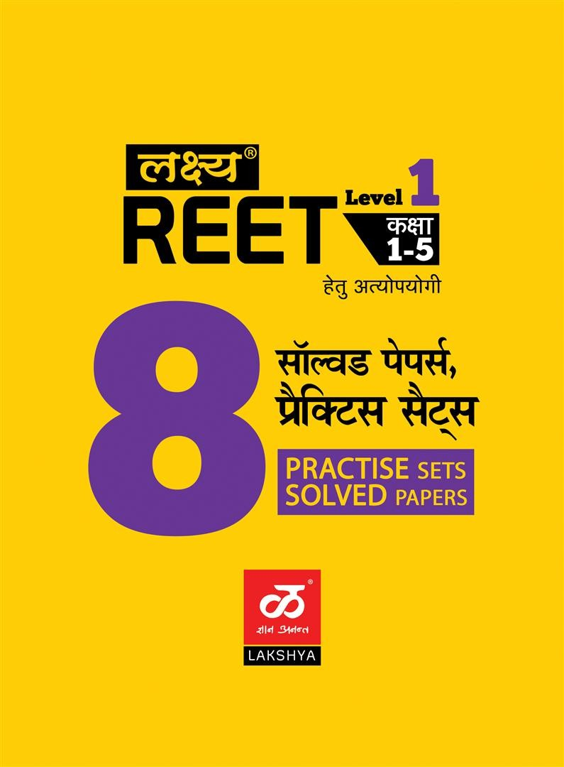Lakshya Reet Level 1 Language 8 Practise Set and Solved Papers