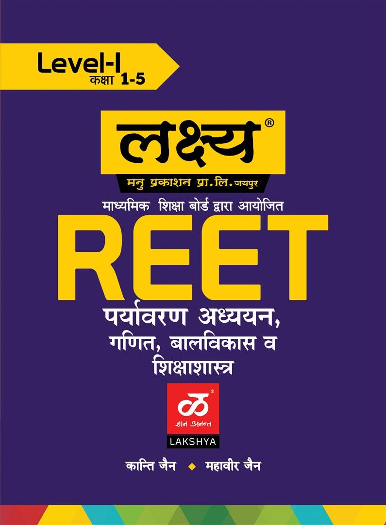 Lakshya Reet Level 1 Guide Environment StudyMathsChild Devlopment and Pedagogy in Hindi