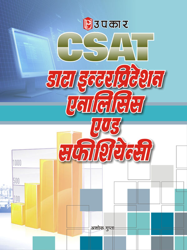 CSAT Data Interpretation  Analysis  and Sufficiency  -Hindi