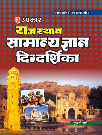Rajasthan Samanya Gyan Digdarshika With Latest Facts  and Data -Hindi