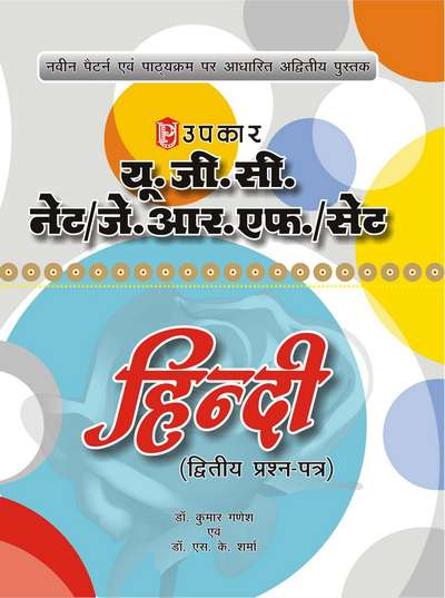 UGC NET JRF SET  Paper-II -Hindi