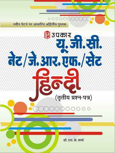 UGC NET JRF SET Hindi Paper-III
