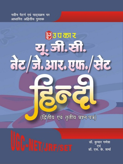 UGC NET JRF SET Hindi Paper-II  and III