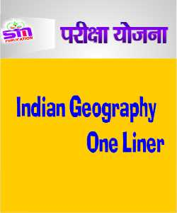 Indian Geography for Teaching Exams