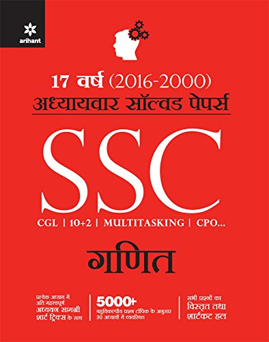 Adhyayayvar Solved Papers SSC Karamchari Chayan Aayog Ganit 2017 -Hindi