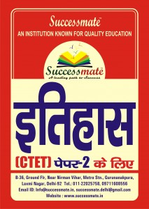 CTET History Mock Test Series (Hindi)