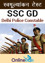 SSC Delhi Police Constable Self Assessment Test Hindi