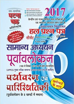 Environmental and Ecology Previous Year Solved papers for