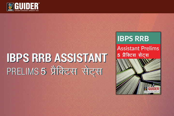 IBPS RRB Assistant Prelims 5 Practice Sets - Hindi